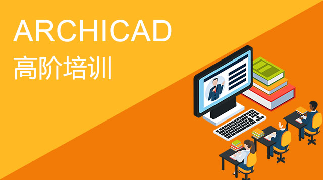 ARCHICAD 高阶培训课程